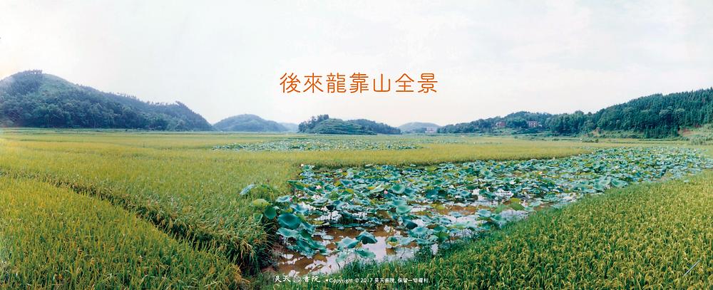 馬英九先生 祖墳後來龍 / 湖南雙陽村 攝