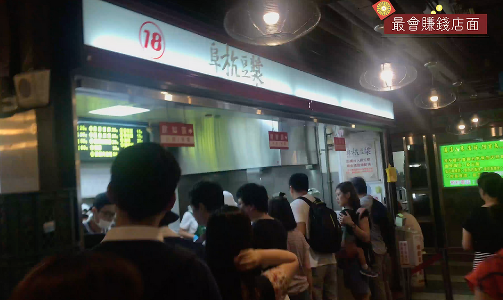 阜杭豆漿店