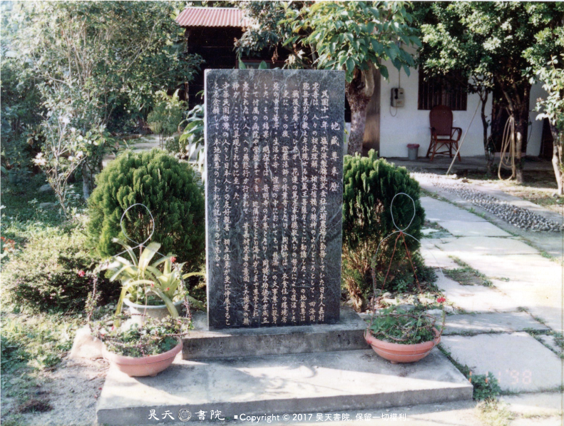 地藏王菩薩廟由來 / 慈濟精舍 - 花蓮發源地