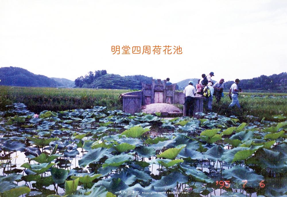 馬英九先生 祖墳明堂 / 湖南雙陽村 攝