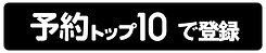 yoyakutop10.png