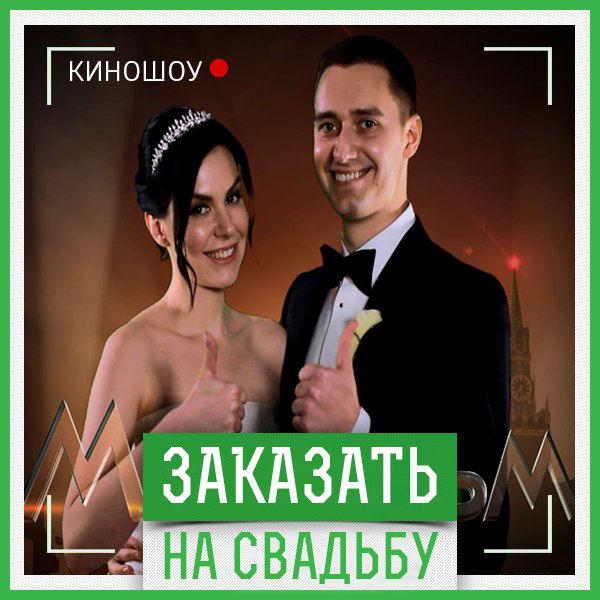 заказать киношоу зеленка в Алматы