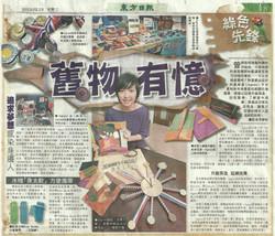 13022013 東方日報