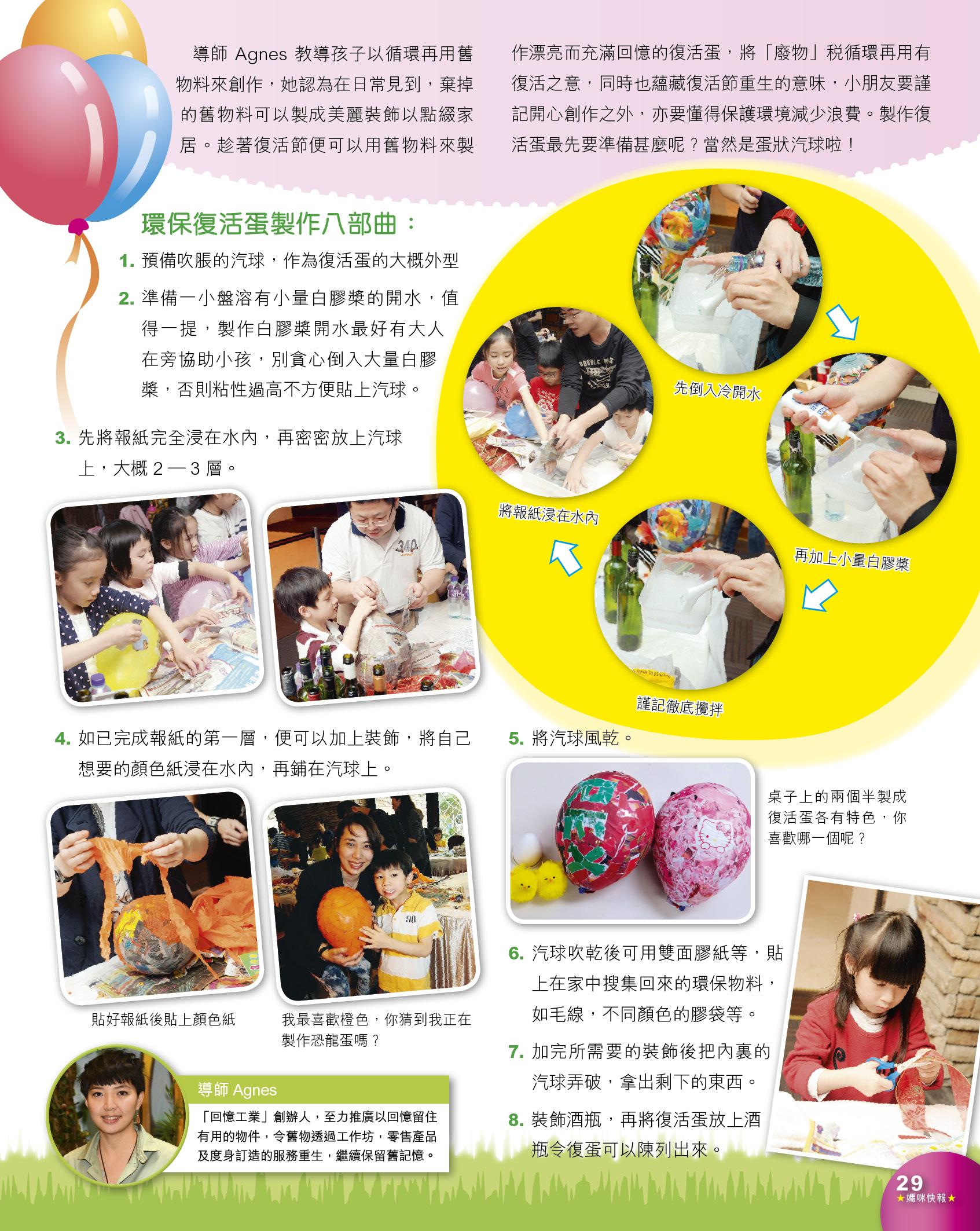 兒童快報 wkw993