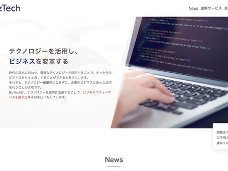 Webサイト開設のお知らせ