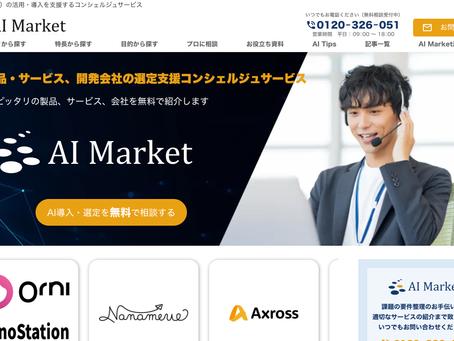 AI活用コンシェルジュサービス『AI Market』をサービスイン