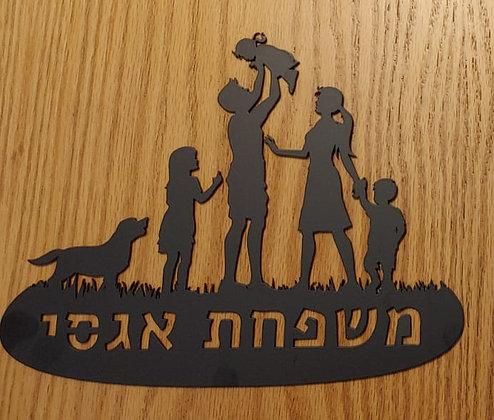 שלט משפחה