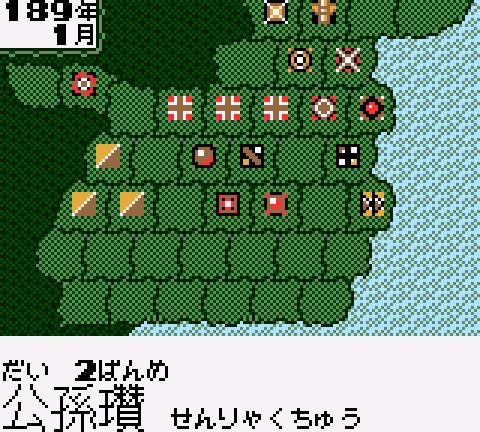 Sangokushi - Game Boy Ban 2