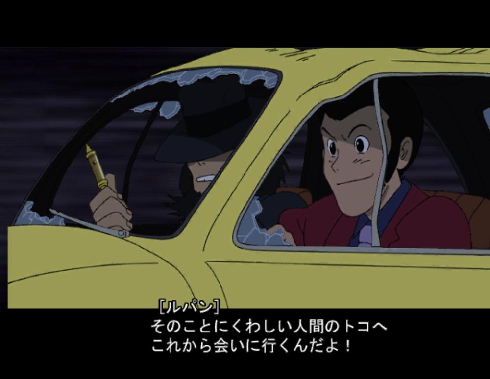 Lupin Sansei: Umi ni Kieta Hihou