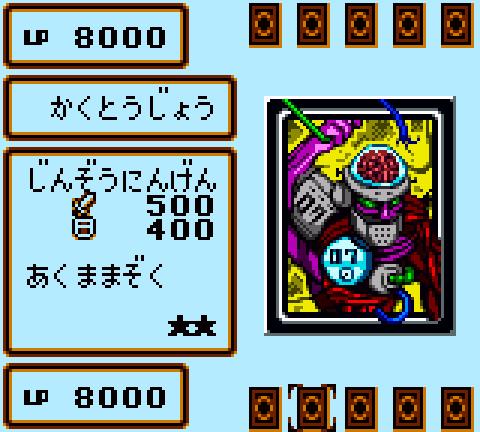 Yu-Gi-Oh! Duel Monsters 4: Battle of Great Duelists - Jounouchi Deck