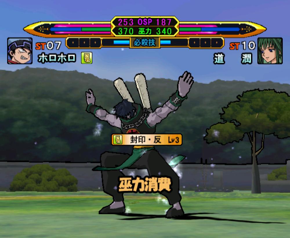 Shaman King: Soul Fight