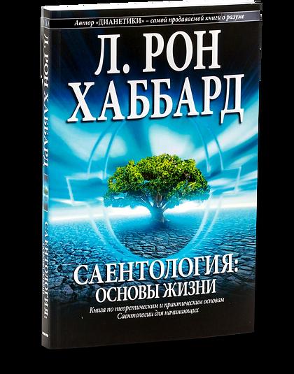 """""""Саентология основы жизни"""" Л.Рон Хаббард"""