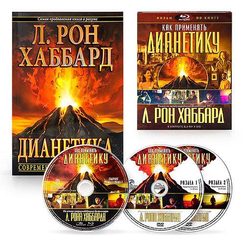 """Набор """"Дианетика"""" (книга в мягкой обложке и фильм DVD Blue -Ray)"""