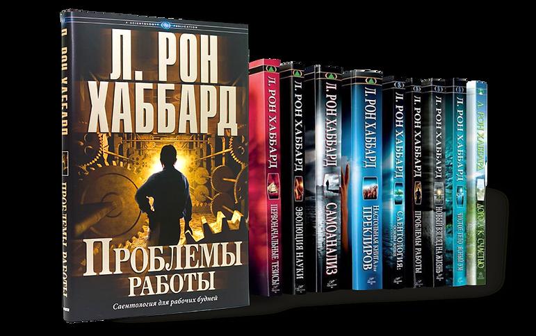 """Книга """"Проблемы работы"""""""