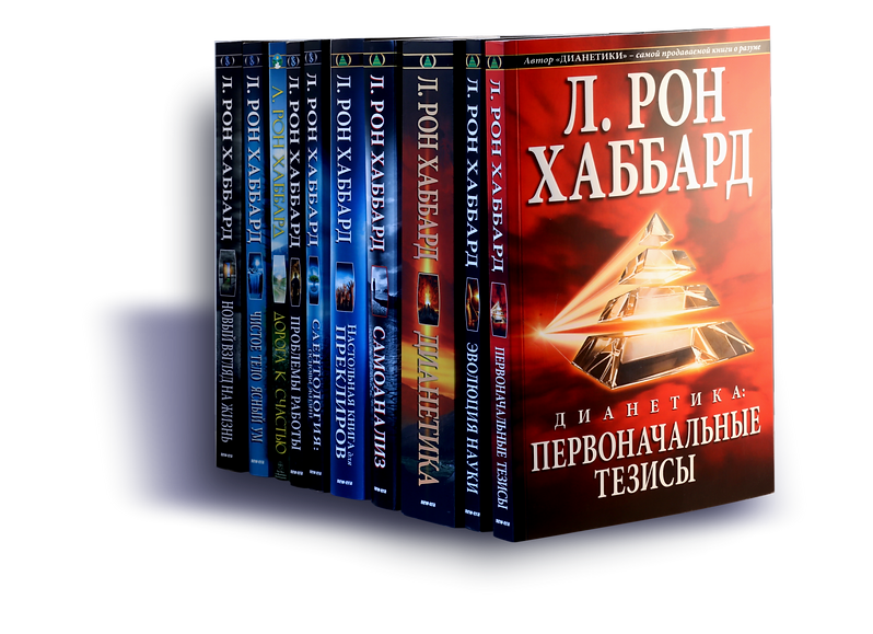 Набор книг Л.Рона Хаббарда
