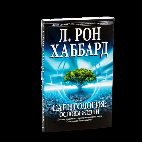 """Книга """"Саентология: основы жизни"""""""
