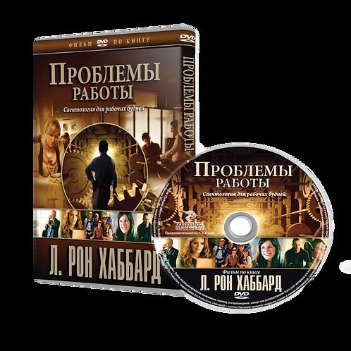"Фильм ""Проблемы работы"" DVD Blue-Ray"