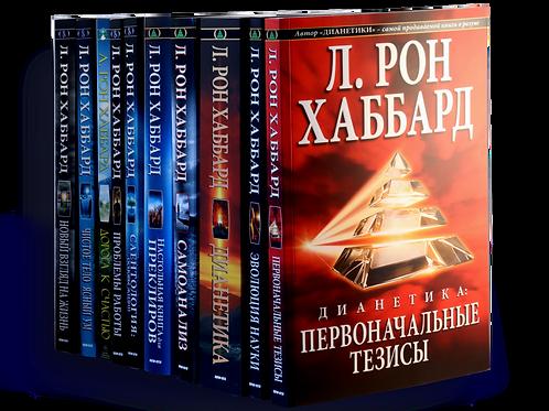 Комплект книг Л. Рона Хаббарда