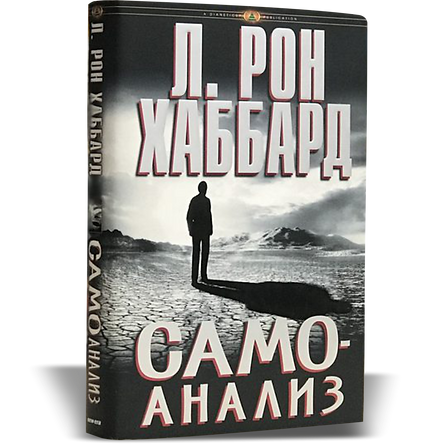 "Книга Л.Рона Хаббарда ""Самоанализ"""