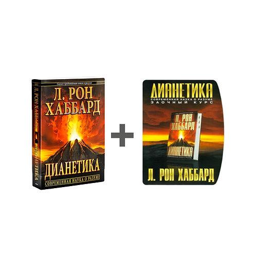 """Книга """"Дианетика"""" + рабочая тетрадь для самоизучения"""