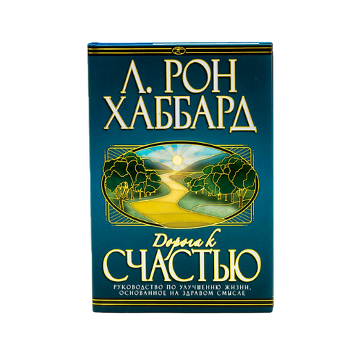 """Книга """"Дорога к счастью"""""""