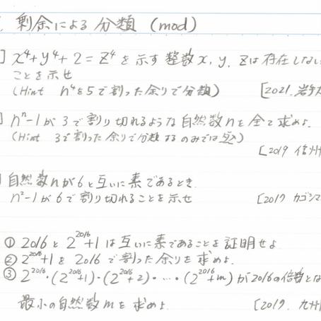 8月1日 剰余による分類(mod)