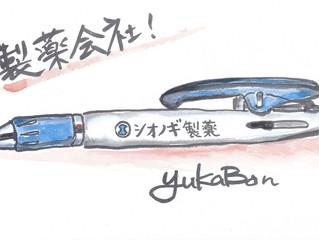 "YUKABON 5minutes drawing ""yukabon's giveaway Ball-Point Pen correction Phamaceutical Company"""