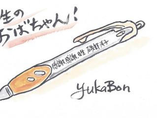 "YUKABON 5minutes drawing ""yukabon's giveaway Ball-Point Pen collection Insurance office!"""
