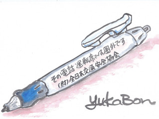 "YUKABON 5minutes drawing ""yukabon's  giveaway Ball-Point Pen correction  It's Phone"""