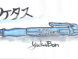 "YUKABON 5minutes drawing ""yukabon's giveaway Ball-Point Pen correction KETASU"""