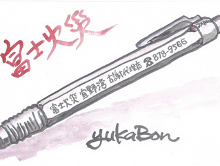 "YUKABON 5minutes drawing ""yukabon's giveaway Ball-Point Pen correction FUJIKASAI"""