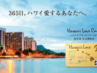 ハワイラブカードの加盟店となりました