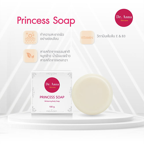 Princess Soap สบู่เจ้าหญิง ขนาด 100g.