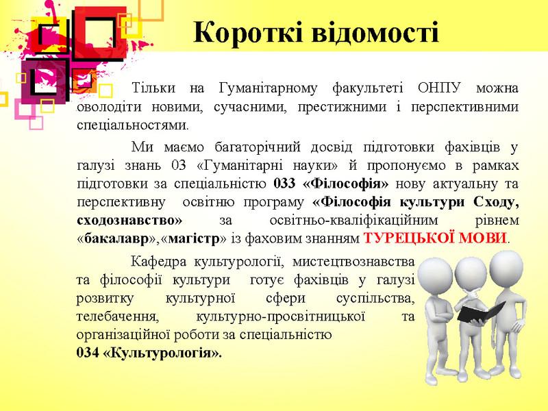 Стенд из презентации_Страница_5.jpg