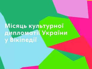 Місяць культурної дипломатії України