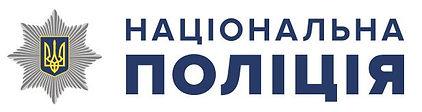 Головне управління національної поліції Одеської області.JPG