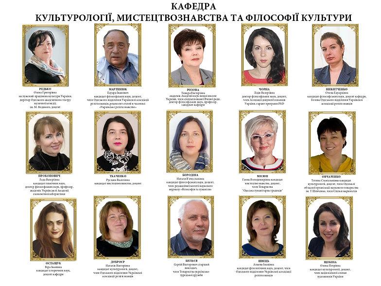 Стенд_преподавателей_КМФК_обновленный_pa