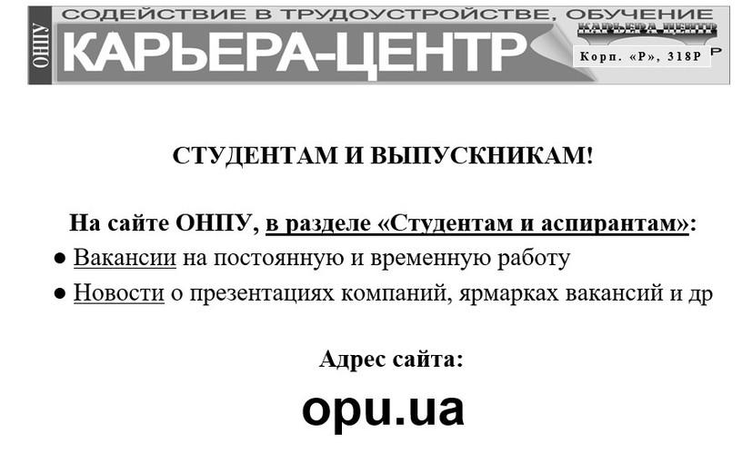 Оголошення про сайт ОНПУ.jpg