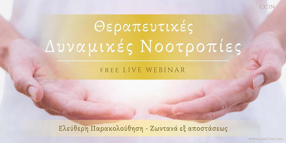 Θεραπευτικές Δυναμικές Νοοτροπίες (free live webinar)