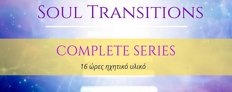 Μεταβάσεις Ψυχής - Complete audio courses series