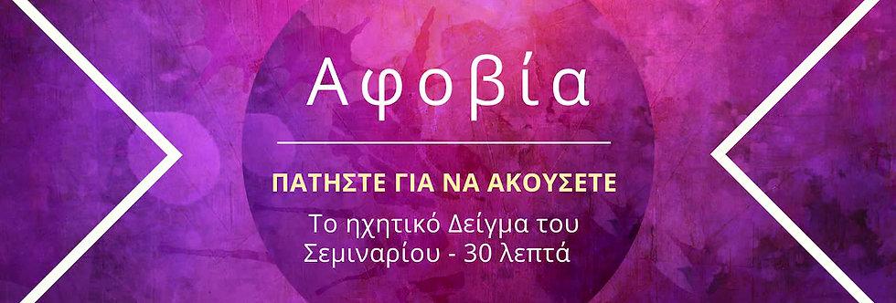 Αφοβία - Πλειάδεια Μύηση & ΔΩΡΟ 2ωρο audio course
