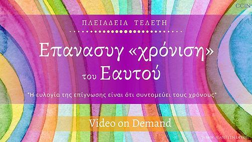 επανασυγχρονιση on demand banner.jpg
