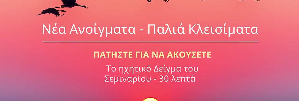 Νέα Ανοίγματα - Παλιά Κλεισίματα & ΔΩΡΟ 2ωρο audio course