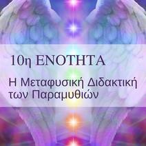 10η Ενότητα
