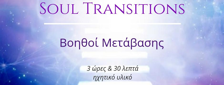 Βοηθοί Μετάβασης