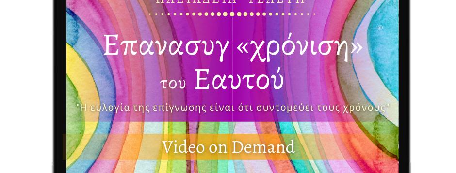 Πλειάδεια Τελετή Επανασυγχρόνισης του Εαυτού - Video on Demand