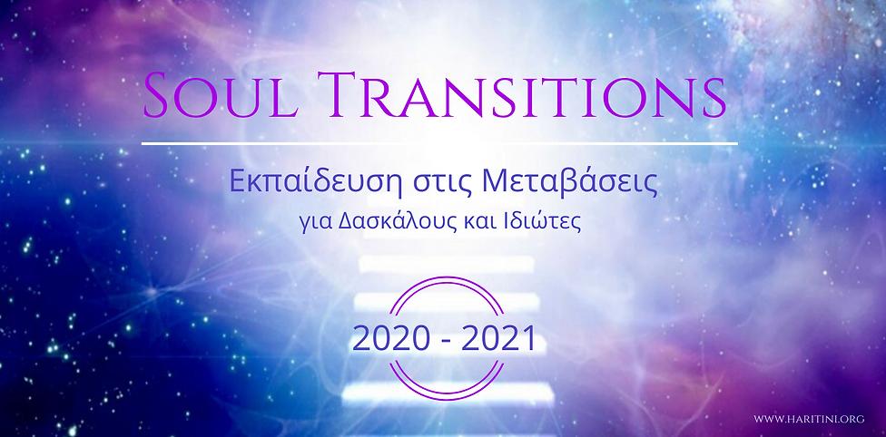 soul transitions training header 2020-21