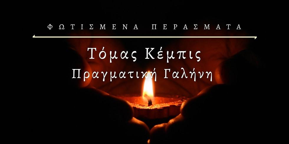 Τόμας Κέμπις - Πραγματική Γαλήνη | Φωτισμένα Περάσματα