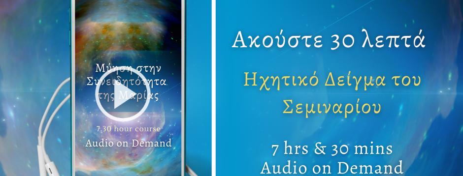 Μύηση στην Συνειδητότητα της Μαρίας - Audio Course