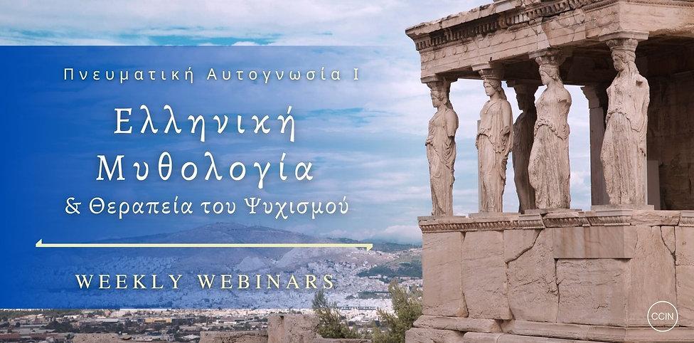 header ελληνική μυθολογία.jpg